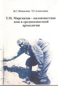 Миргиязов