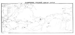 Карта памятников средней Инкардарьи по материалам ХАЭЭ 1956-1966. Архив ИЭА РАН