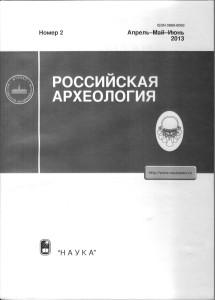 РА 2013 (2)