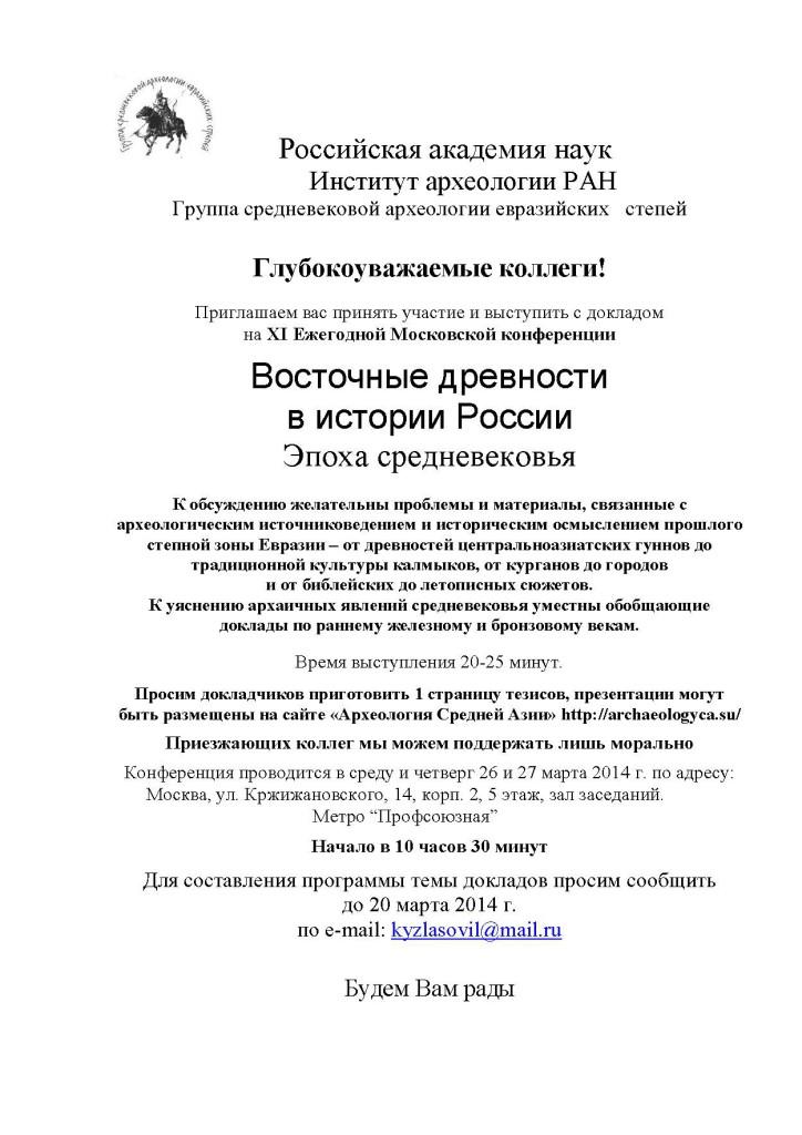 Приглашение XI конф