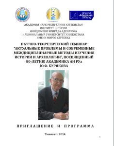 конф Бурякова