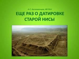 А.С. Балахванцев 9.12.2014