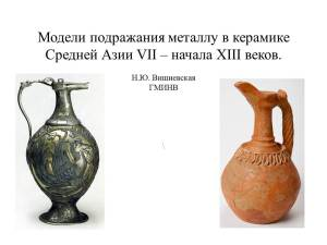 Вишневская-презентация