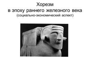 Презентация С.Б.Болелова