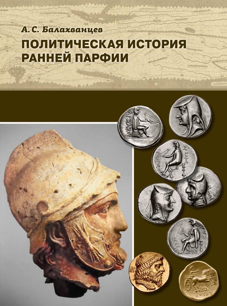 Parthia_DEMO_Страница_1
