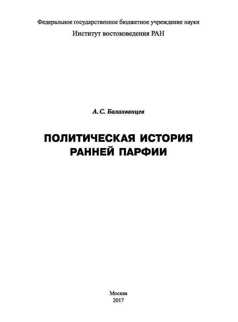 Parthia_DEMO_Страница_2