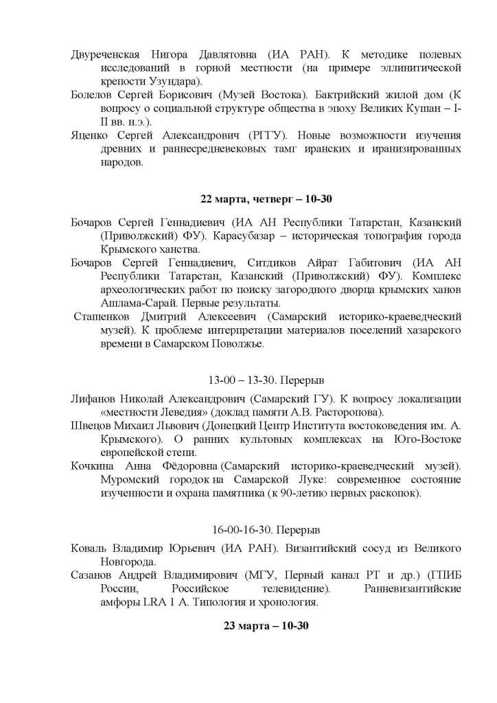 Программа 2018_Страница_2